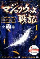 マジックウッズ戦記(全2巻セット)(1)
