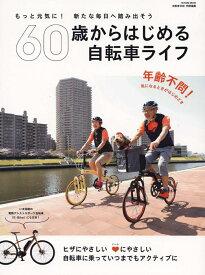 60歳からはじめる自転車ライフ もっと元気に!新たな毎日へ踏み出そう (TATSUMI MOOK 自転車日和特別編集)