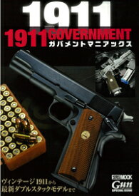 1911 GOVERNMENT ガバメントマニアックス (ガンプロフェッショナル)