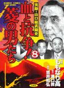 血と抗争!菱の男たち(8)