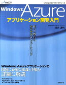 Windows Azureアプリケーション開発入門