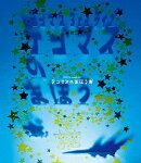 テゴマス 3rdライブ テゴマスのまほう★【Blu-ray】