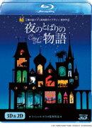夜のとばりの物語 3D&2Dブルーレイ【Blu-ray】