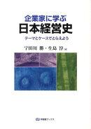 企業家に学ぶ日本経営史