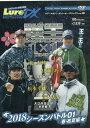 DVD>ルアーマガジン・ザ・ムービーデラックス(vol.28) 陸王2018シーズンバトル01春・初夏編 (<DVD>)