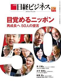日経ビジネス 2019年10/7号[雑誌]