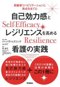 自己効力感とレジリエンスを高める看護の実践 (高齢者リハビリテーションに焦点をあてた) [ バーバラ レズニック ]
