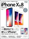 iPhone X & 8/8 Plus スタートブック (SBMOOK) [ SBクリエイティブ ]