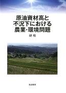 原油資材高と不況下における農業・環境問題