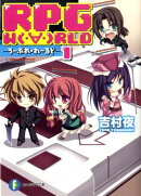 RPG W(・∀・)RLD(1)