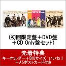 【先着特典】THANX!!!!!!! Neo Best of DA PUMP (初回限定盤+DVD盤+CD Only盤セット) (キーホルダー+BIGサイズ …