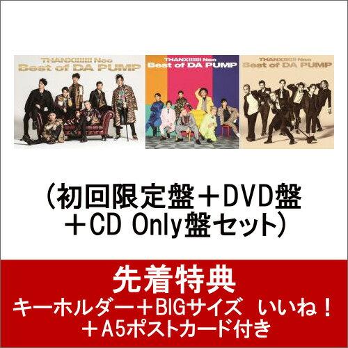 【先着特典】THANX!!!!!!! Neo Best of DA PUMP (初回限定盤+DVD盤+CD Only盤セット) (キーホルダー+BIGサイズ いいね!+A5ポストカード付き) [ DA PUMP ]