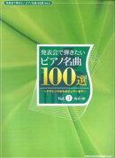 発表会で弾きたいピアノ名曲100選(v.3(no.67-100))