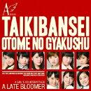 大器晩成/乙女の逆襲 (初回限定盤C CD+DVD)