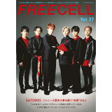 FREECELL(Vol.27) SixTONES『映画少年たち』表紙巻頭12ページ/高杉真宙 (KADOKAWA MOOK)