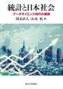 統計と日本社会 データサイエンス時代の展開 [ 国友 直人 ]