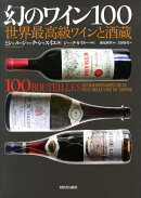 幻のワイン100