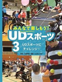 みんなで楽しもう!UDスポーツ(3) 図書館用堅牢製本図書 UDスポーツにチャレンジ! [ 大熊廣明 ]