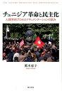 チュニジア革命と民主化 人類学的プロセス・ドキュメンテーションの試み [ 鷹木恵子 ]