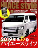 HIACE Style(vol.76)