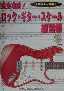 完全攻略!ロック・ギター・スケール練習帳