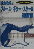 完全攻略!ブルース・ギター・スケール練習帳