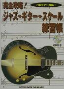 完全攻略!ジャズ・ギター・スケール練習帳