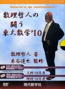 【謝恩価格本】数理哲人の闘う東大数学'10