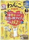 わんこお得技ベストセレクション LDK特別編集 (晋遊舎ムック お得技シリーズ 171)