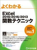 Excel 2019/2016/2013 関数テクニック