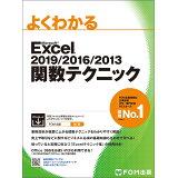 よくわかるMicrosoft Excel 2019/2016/2013関数テクニ
