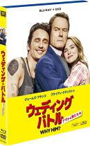 ウェディング・バトル アウトな男たち(ブルーレイ&DVD/2枚組)【Blu-ray】
