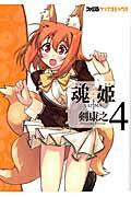 魂☆姫ULTIMA(#4)