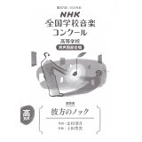 彼方のノック (NHK全国学校音楽コンクール課題曲)