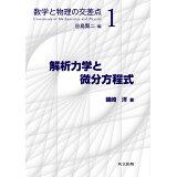 解析力学と微分方程式 (数学と物理の交差点)