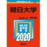 朝日大学(2020) (大学入試シリーズ)