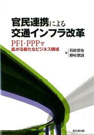 官民連携による交通インフラ改革 PFI・PPPで拡がる新たなビジネス戦略 [ 石田哲也 ]