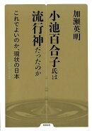 小池百合子氏は流行神だったのか
