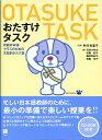 おたすけタスク 初級日本語クラスのための文型別タスク集 [ 石田小百合 ]