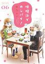 味噌汁でカンパイ! 6 (ゲッサン少年サンデーコミックス) [ 笹乃 さい ]