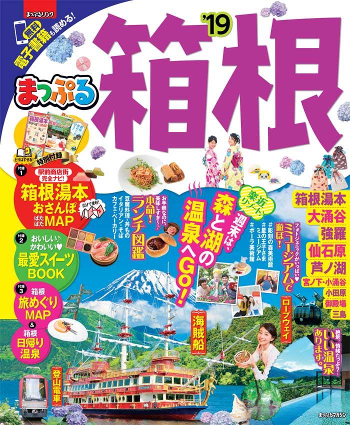 箱根('19) 付録 電子書籍付き無料アプリ (まっぷるマガジン)