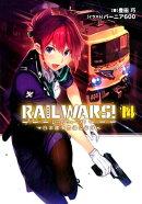 RAIL WARS!(14)