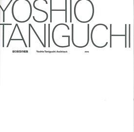 谷口吉生の建築 Yoshio Taniguchi Architect [ 谷口吉生 ]