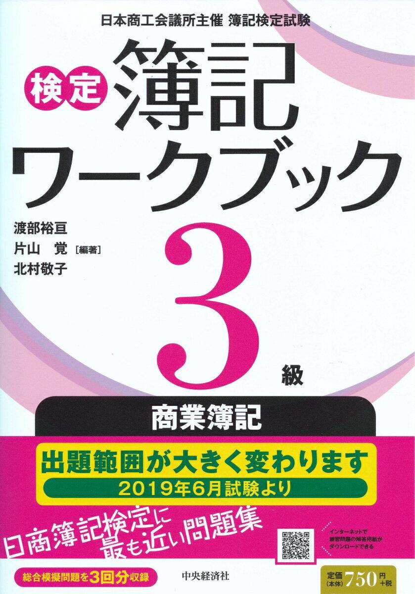 検定簿記ワークブック/3級商業簿記 [ 渡部 裕亘 ]