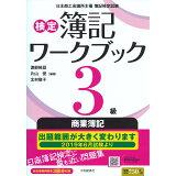 検定簿記ワークブック3級商業簿記第5版