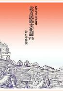 【POD】北方民族文化誌〈下巻〉