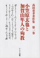 高田重孝著作集(第一巻)