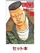 クローズ完全版 全19巻+外伝2巻セット