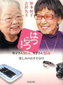 はつらつ! 恒子さん98歳、久子さん95歳楽しみのおすそ分け [ 笹本恒子 ]