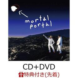 【先着特典】mortal portal e.p. (CD+DVD) (mortal portal.オリジナルステッカー付き)